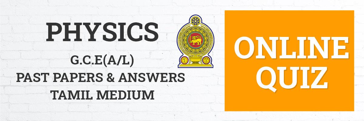 Physics – G.C.E(A/L) Past Paper – Tamil Medium